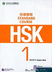 HSK Standard Course Level 1 Teacher's Book