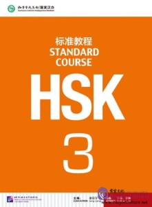HSK Standard Course Level 3 Textbook