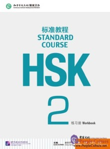 HSK Standard Course Level 2 Workbook
