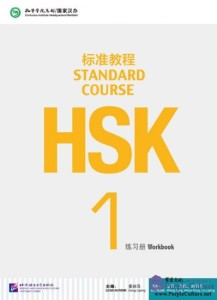HSK Standard Course Level 1Workbook