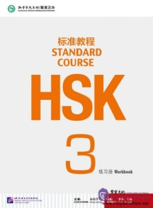 HSK Standard Course Level 3 Workbook