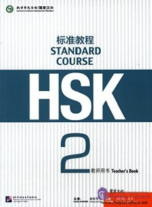 HSK Standard Course Level 2 Teacher's Book