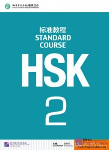 HSK Standard Course Level 2 Textbook