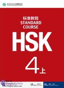 HSK Standard Course 4A Textbook