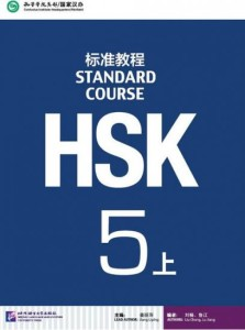 HSK Standard Course Level 5A Textbook