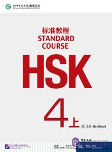 HSK Standard Course Level 4A Workbook