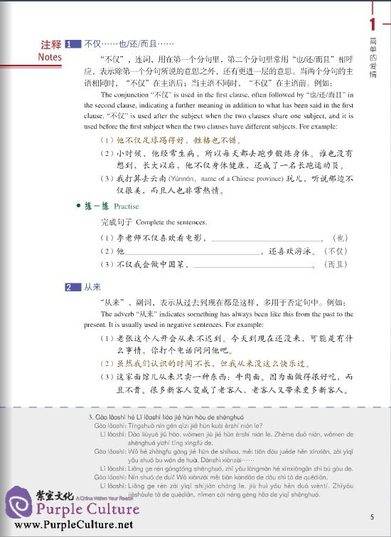 Sample pages of HSK Standard Course 4A (with 1 CD)