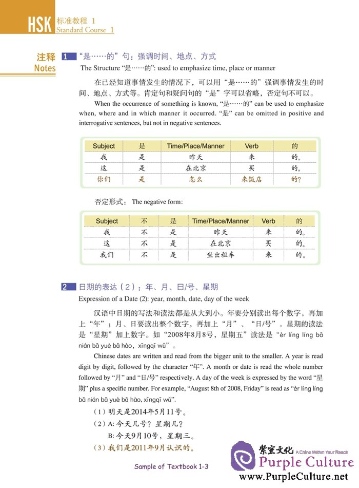 Sample pages of HSK Standard Course 1 (with 1 MP3)