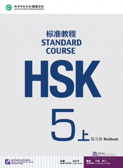 HSK Standard Course Level 5A Workbook