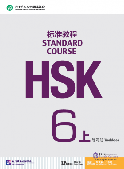 HSK Standard Course Level 6A Workbook