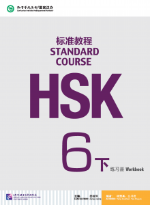 HSK Standard Course Level 6B Workbook